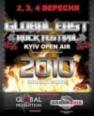 Global East Rock Festival