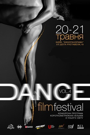 Dance Film Festival vol.3