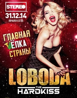 LOBODA, The Hardkiss