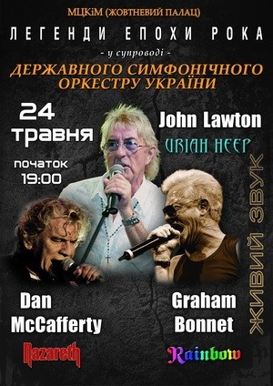 Легенды Рока: Dan McCafferty, John Lawton, Graham Bonnet