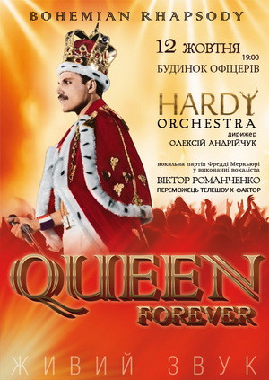 «Hardy Orchestra» tribute Queen!