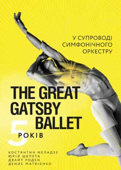 """The Great Gatsby ballet"" Денис Матвиенко"