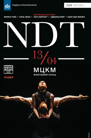 """NDT 2"" Nederlands Dans Theater"