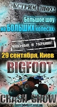Bigfoot Crash Show