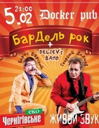 Deliev`s band