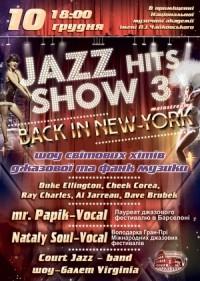 Jazz Hits Show «Back in New-York» - 2