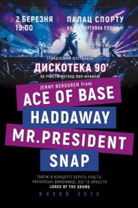 "ДИСКОТЕКА 90' ""Ace of Base, Dr.Alban, Mr.President, Snap"""