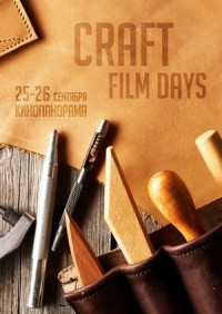 Craft Films Days