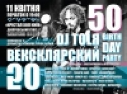 Вексклярский Birthday Party 50